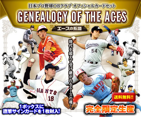 ��{�v���싅OB�N���u�I�t�B�V�����J�[�h�Z�b�g �G�[�X�̌n�� GENEALOGY OF THE ACES ��������