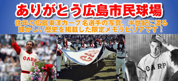 日本プロ野球OBクラブオフィシャルカード 開幕スタメン列伝 JAPAN BASEBALL PROMOTION ASSOCIATION OFFICIAL CARDS OPENING DAY STARTING LINEUPS